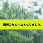 第18回 『 ロハス ヨガ ( 外ヨガ )』は、雨天の為中止となりました。