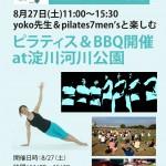8月27日(土)関西最大の外ヨガイベント「ロハスヨガ」の番外編として淀川河川公園にて「ロハスピラティス&BBQ」を開催します。(大阪/淀川河川敷)