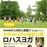 9月17日(土)関西最大級の外ヨガ「ロハスヨガ」番外編を「服部緑地」にて開催します。(大阪/緑地公園)