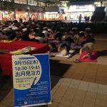 9/15 泉ヶ丘広場にてお月見ヨガ開催しました!!