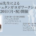 3/20(月・祝)yumi先生による「アシュタンガヨガ ワークショップ」開催します♪[大阪・本町]