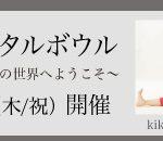 ①5月3日(水/祝)②5月4日(木/祝)kikuko先生とRena先生による「Yoga×クリスタルボウル」開催します♪[大阪・千里中央][大阪・泉北]