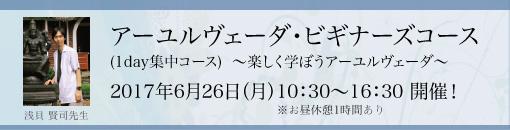 170626_浅貝先生_510×130