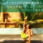 アシュタンガヨガ正式指導者が教える、わかりやすいアシュタンガヨガ 〜シリーズ全6回〜【神戸・三宮】