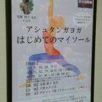 7月特別レッスンのお知らせ〔千里中央スタジオ〕