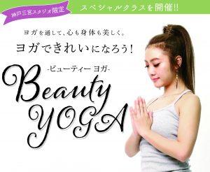1803-5_aya_beautyyoga_WP