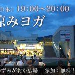 2017年8月3日(木)お外でヨガ「ロハスヨガ 〜夕涼みヨガ〜」泉ヶ丘広場で開催致します♪