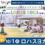 2017年10月1日(日)お外deヨガin神戸メリケンパーク第2回目開催!!海を見ながらLOHAS YOGA(ロハス ヨガ)を楽しもう