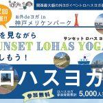 2017年10月1日(日)お外deヨガin神戸メリケンパーク第2回目開催!!海を見ながらSUNSET LOHAS YOGA(サンセット ロハス ヨガ)を楽しもう