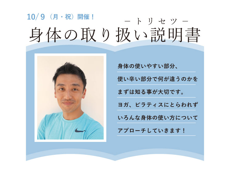 171009_torisetsu_WP