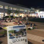 お外でヨガ「ロハスヨガ 〜お月見ヨガ〜」泉ヶ丘広場開催レポート♪