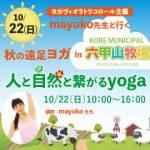 2017年10月22日(日)~mayuko先生と行く秋の遠足ヨガ  in 六甲山牧場〜「人と自然と繋がるyoga」開催します!