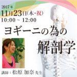 2017年11月23日(木・祝)松原加奈先生による『ヨギーニの為の解剖学』開催します♪[大阪・本町]
