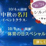 ヴィオラトリコロール秋のイベント開催します‼︎
