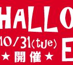 10月31日(火)☆ハロウィーンイベント開催!!☆