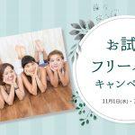 本町スタジオ・泉北スタジオ限定!!【お試しフリーパスキャンペーン】開催します!!!