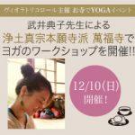 2017年12月10日(日)に堀江にある萬福寺さんにて武井典子先生による「お寺でYOGA」ワークショップを開催します!!【大阪・堀江】