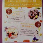 10/18 スタジオ便り〔本町スタジオ〕