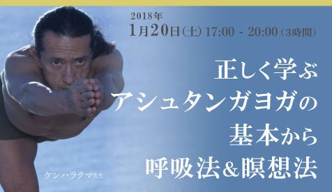 180120_kenharakuma_WP