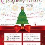 年に1度のクリスマスチケット限定販売!