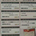 12/20 スタジオ便り〔本町スタジオ〕