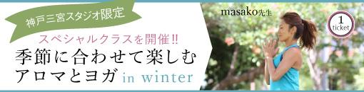 170208_aromayoga_masako_510