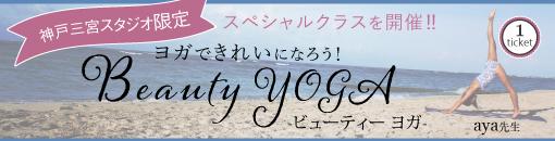 170827-1126_aya_beautyyoga