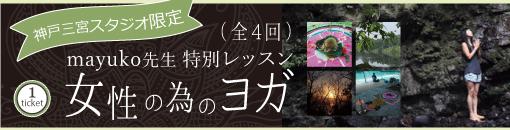 1803-06_mayuko_special130_510