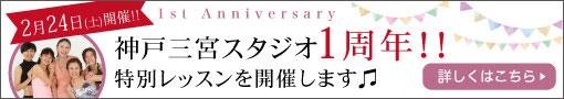 180224_anniversary1_510