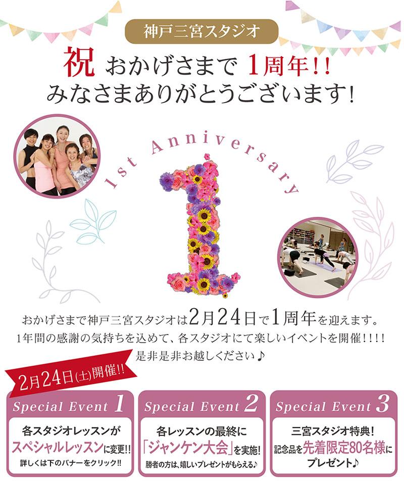 180224_anniversary_san1_0206