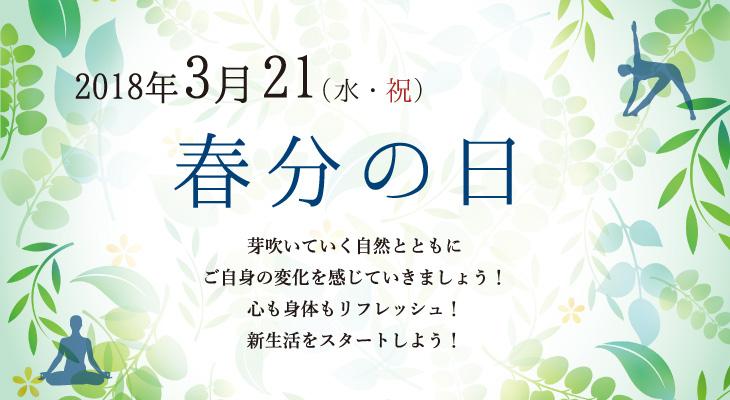 180321_shunbun_730_2