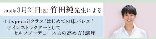 180321_takeda_t_510
