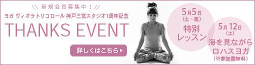 1805_thanksevent_san_510