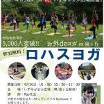 2018年4月30日(月・祝)お外でヨガ「ロハスヨガ」@いずみがおかひろばで開催致します!