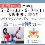 2018年8月12日(日)・ 8月15日(水)一瀬先生による「フランクリンメソッドワークショップ 第三回~肩甲帯~」開催します![大阪・本町]
