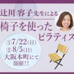 2018年7月22日(日)・8月5日(日)辻川容子先生による「椅子を使ったピラティス」ワークショップ開催します![大阪・本町]