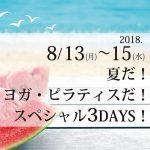 8月13日(月)、14日(火)、15日(水)開催!  夏だ!ヨガ・ピラティスだ!スペシャル3DAYS!