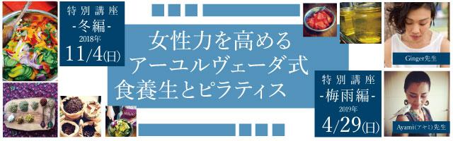 ayamibana-