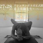 2018年10月27日(土)〜28日(日)井上英樹先生による「アシュタンガヨガ」と「瞑想と座学」WS開催します[大阪・本町]