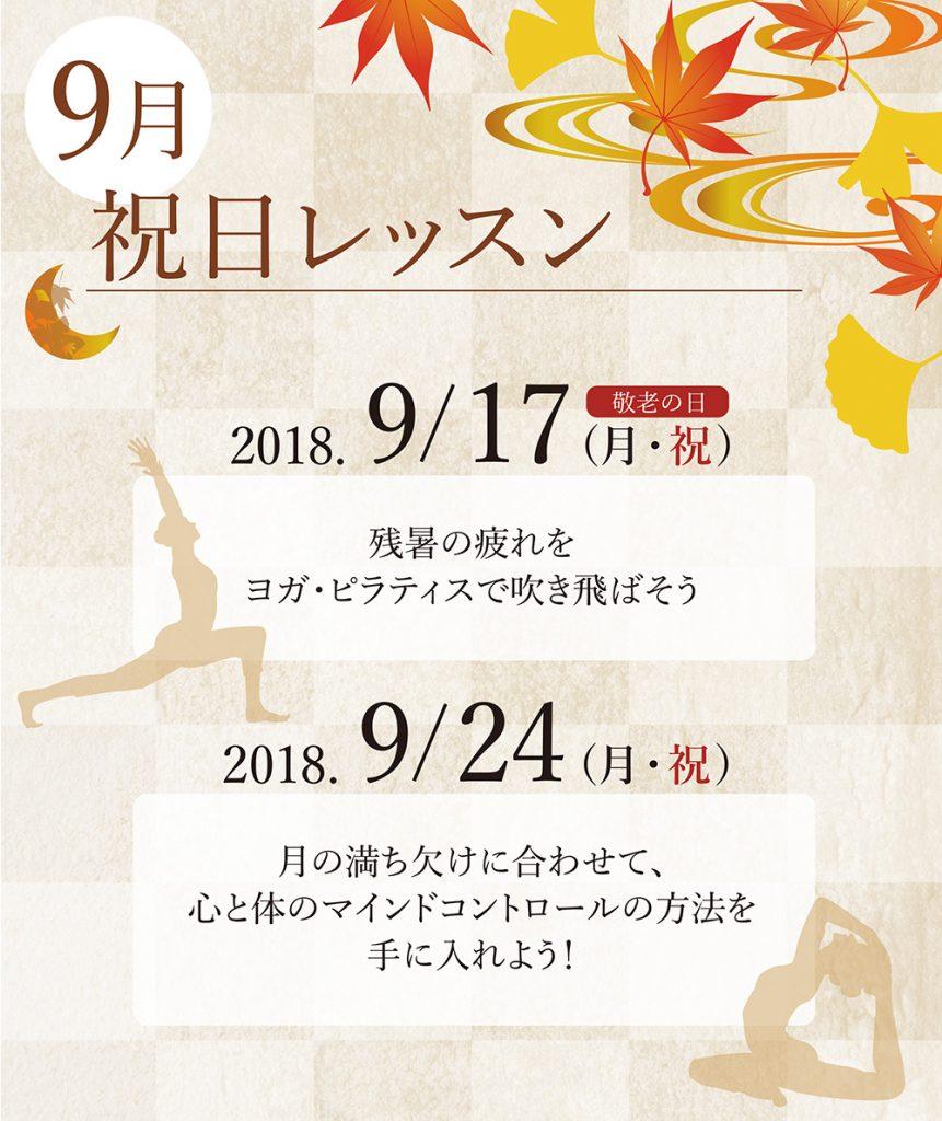 180917_syukujitsu